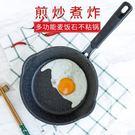 炒鍋加深不黏鍋牛軋糖無油煙平底鍋煎鍋電磁爐燃氣通用韓國  IGO