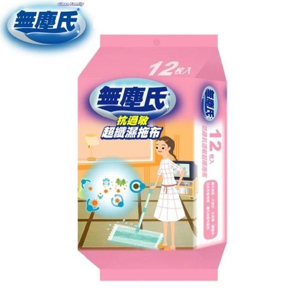 【無塵氏】防螨抗過敏原濕拖布(12抽x12包/箱)-箱購