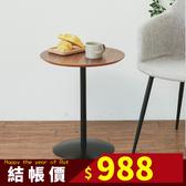 圓桌 茶几桌 邊桌 復古 咖啡桌 【K0054】Nosaki圓形茶几 MIT台灣製 收納專科
