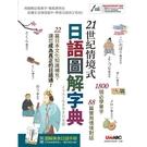 21世紀情境式日語圖解字典 (全新增訂版)