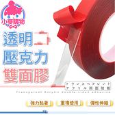 現貨 快速出貨【小麥購物】透明壓克力雙面膠 小【Y353】強力防水膠 紅膜透明雙面膠