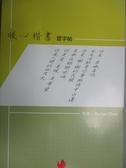 【書寶二手書T8/嗜好_NDO】暖心楷書習字帖_Pacino Chen