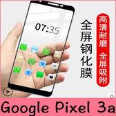 【萌萌噠】谷歌 Google Pixel 3a XL 全屏吸附 滿版鋼化玻璃膜  imak 螢幕玻璃膜 超薄冷雕透明防爆貼膜