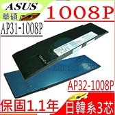 ASUS AP31-1008P 電池-華碩 EEPC 1008P 電池,1008 電池,AP31-1008P, AP32-1008P