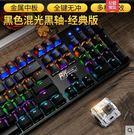 Z-機械鍵盤RK暗影蒸汽朋克復古黑青軸電...