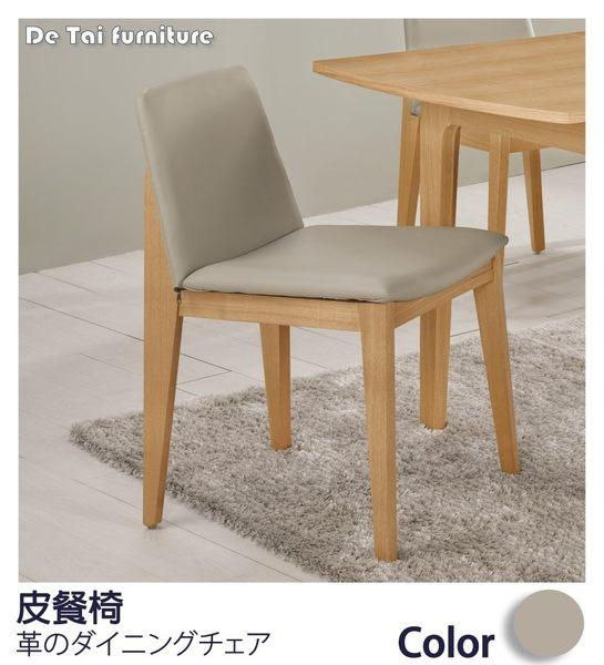 【德泰傢俱工廠】卡瑞娜餐椅 家具