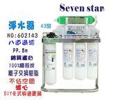 【七星淨水】CH-350多效能淨水器304白鐵腳架.餐飲.飲水開水.過濾咖啡機.製冰除雜質除氯.貨號:2143