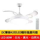 YP燈飾 LED 80W 隱形風扇吊燈 ...