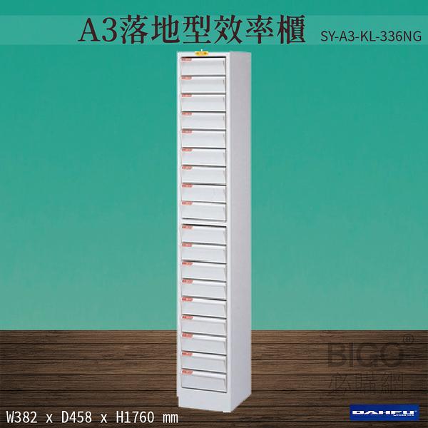 【台灣製造-大富】SY-A3-KL-336NG A3落地型效率櫃 收納櫃 置物櫃 文件櫃 公文櫃 直立櫃 辦公收納