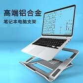 新款鋁合金筆記本電腦支架便攜式折疊桌面升降二合一平板電腦支架 快速出貨