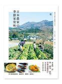日本農家の季節家常味:教你挑、煮、切、醃漬、保存、自製萬能醬汁,學會最實用的日系..