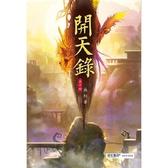 開天錄(第五十四卷):赤陽神山