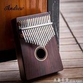 安德魯17音拇指琴卡林巴琴kalimba卡靈巴手指鋼琴初學者便攜樂器