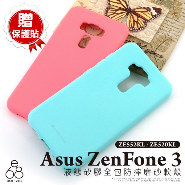 贈貼 液態 Asus ZenFone3 ZE520KL 手機殼 矽膠 保護套 防摔 軟殼 手機套 質感優