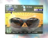 米爾森 ML可伸縮太陽眼鏡-淺灰 67-76-6【45490545】太陽眼鏡 護目鏡 安全眼鏡 防護眼鏡《八八八e網購