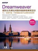 (二手書)Dreamweaver絕對出色網站規劃與動靜態網頁設計--PC/智慧手機/平板電腦..