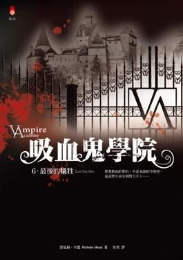 吸血鬼學院(6完):最後的犧牲