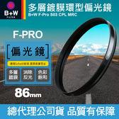 【B+W偏光鏡】現貨 86mm F-PRO CPL B+W MRC S03 多層鍍膜 環型偏光鏡 捷新公司貨 屮Y9