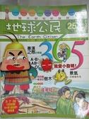 【書寶二手書T9/少年童書_DWF】地球公民365_第25期_我愛小發明!_附光碟