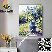 數字油畫diy 客廳臥室花卉手工涂色裝飾畫 紫丁香與雛菊【樂淘淘】