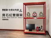 電視櫃 電腦架 櫃子 系統櫃 唯一橫桿2mm厚 紅色免螺絲角鋼 (4x1.5x6_3層)空間特工R4015630