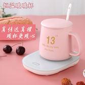 暖暖杯 加熱杯墊自動恒溫加熱水杯保溫杯熱牛奶家用加熱底座墊暖暖杯