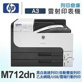 HP LaserJet Enterprise 700 M712dn A3黑白雙面網路雷射印表機 /適用 CF214X / CF214A