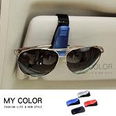 眼鏡架 置物架 車載 車用 全托型 汽車用品 眼鏡收納 太陽眼鏡 遮陽板 眼鏡夾【E021】MY COLOR
