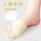 分趾器 兒童大腳趾矯正器拇指外翻分趾大腳骨趾頭糾正硅膠可穿鞋分離器 生活主義