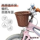 永久兒童自行車籃子前車筐單車前掛折疊車通用車簍童車滑步平衡車