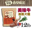 PetLand寵物樂園【WishBone香草魔法】美味牛無穀全犬配方-12磅 / 狗飼料