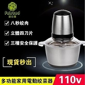 台灣現貨 110v專用 絞肉機 家用料理機 電動多功能料理機 絞肉機 攪餡機 切菜器 攪拌器