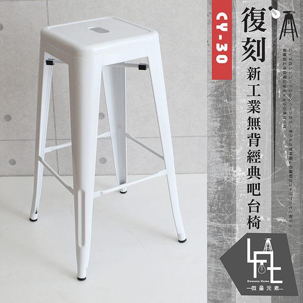 ♥【微量元素】 復刻新工業無背經典吧台椅 CY-30 四色 吧台椅【多瓦娜】