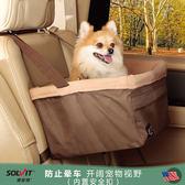 寵物外出包便攜包 安全座椅防抓咬固定車籃泰迪狗狗車用前后排