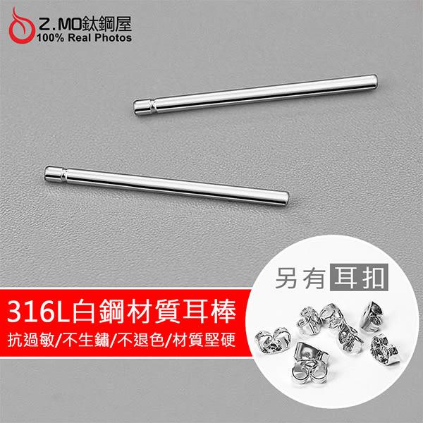 316L白鋼 白鋼耳針 白鋼耳扣 抗過敏不生鏽 白鋼耳棒 單個價【EPS888】Z.MO鈦鋼屋