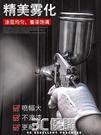 噴漆槍-W-71-75-77上下壺噴槍油漆噴槍高霧化家具木器汽車油漆氣動噴漆槍 3C優購WD