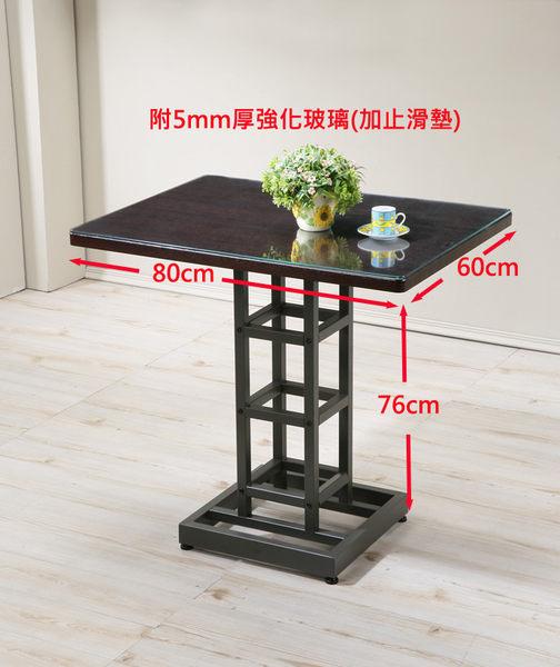 *集樂雅*【DC8060WA2-4P】環保低甲醛時尚流行餐桌椅組 (二桌四椅)