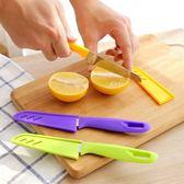 現貨-不銹鋼瓜果削皮刀 糖果色水果刀 便攜刀子【B124】『蕾漫家』