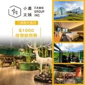 【全台多點】小鹿文娛聯合通用-$1000住宿抵用券(活動)