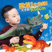 兒童水槍玩具夏天戲水高壓力漂流恐龍水槍沙灘玩具水槍男孩3-6歲YQS 小確幸生活館