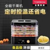 乾果機家用烘乾機水果蔬菜肉類脫水風乾機 萬客居