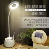 LED鋰電筆筒護眼檯燈【BC0772】筆桶+手機架+檯燈+小夜燈多功能!USB充電式