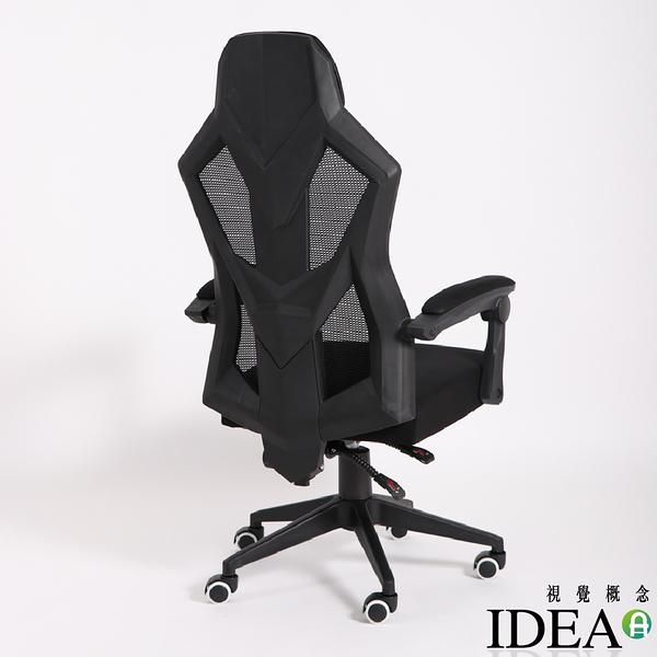 【IDEA】極黑寬枕式網布電腦椅 工學椅 辦公椅 會議椅 工作椅 書桌椅 事務椅【ID-034】