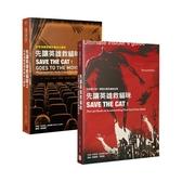 先讓英雄救貓咪1+2套書