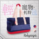 【ibiyaya翼比】輕.寵物網布托特包。藍/FC1526-B
