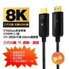 【名展音響】MCHAONEST 純系列3米 2.1版超高清第三代8K光纖 HDMI 適用支援PS5 專用線