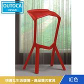 吧台椅 椅子 珊蒂造型吧椅(黑)  3色可選【Outoca 奧得卡】