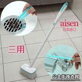 多功能清潔刷日本AISEN 衛浴清潔刷 多功能浴缸刷