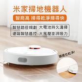 小米|米家掃地機器人|智慧路徑規劃|大風壓澎湃吸力|遠端智慧遙控|大電池持久清掃