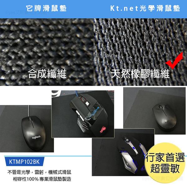 【Kt.net】光學 滑鼠墊 Pro專業版超耐用 外出攜帶 可水洗高敏感度 底部防滑設計 KTMP102BK 鼠墊